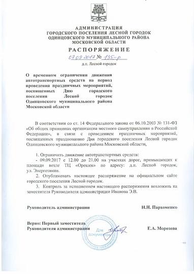 Распоряжение по ограничению движения на день поселения Лесной Городок - 2017
