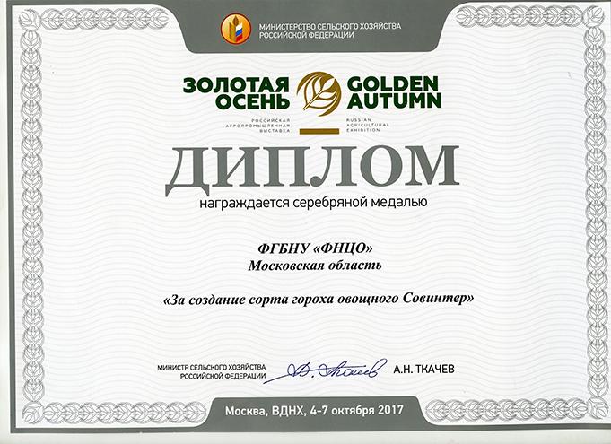 #диплом #внииссок #фнцовощ