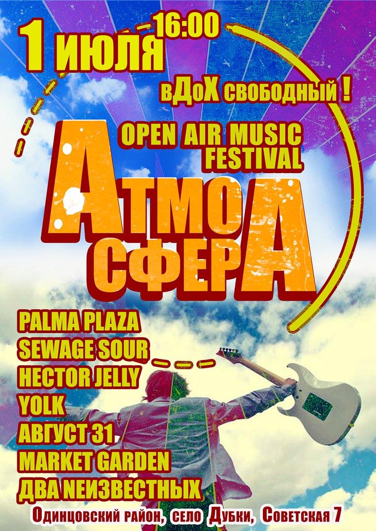 #фестиваль #атмосфера #дубки